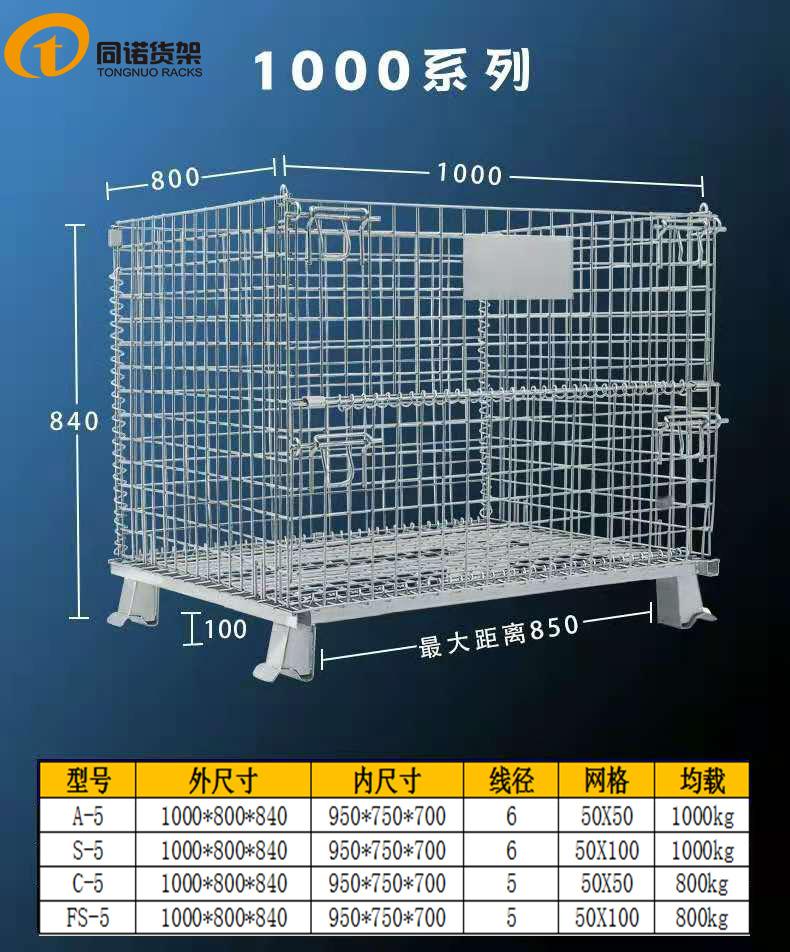 1000尺寸宁波仓储笼